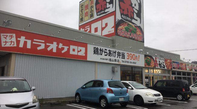 13. Fukuyama Store