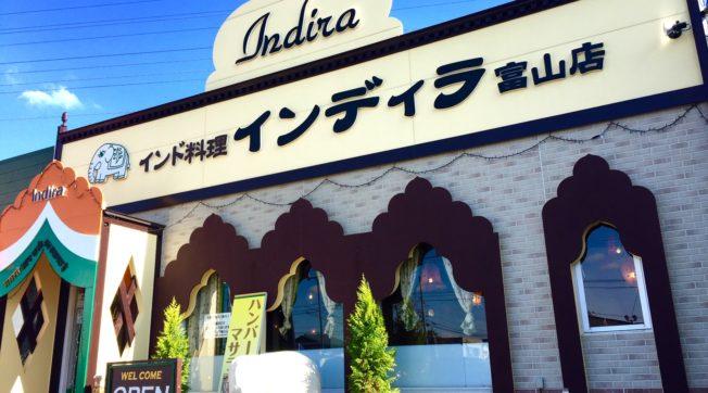 18. Indian cuisine, Indira Toyama store