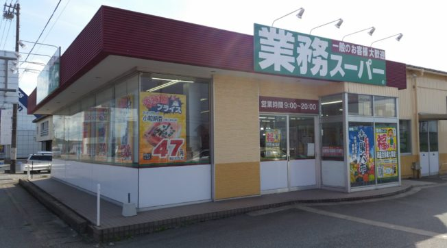 41. 業務スーパー魚津店(株式会社オーシャンシステム)