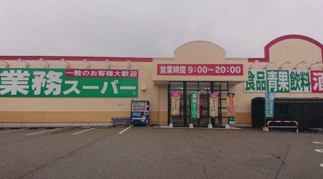 40. 業務スーパー砺波店(株式会社オーシャンシステム)