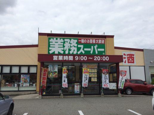 39. 業務スーパー富山堀川店(株式会社オーシャンシステム) PIC1